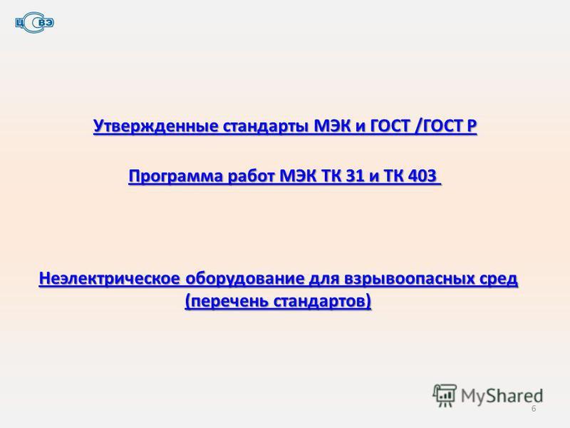 Утвержденные стандарты МЭК и ГОСТ /ГОСТ Р Утвержденные стандарты МЭК и ГОСТ /ГОСТ Р Программа работ МЭК ТК 31 и ТК 403 Программа работ МЭК ТК 31 и ТК 403 Неэлектрическое оборудование для взрывоопасных сред (перечень стандартов) Неэлектрическое оборуд