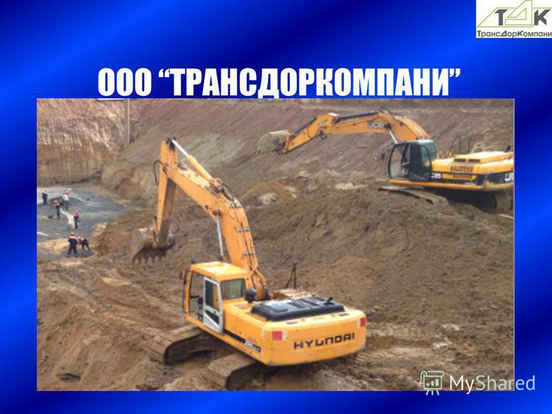 ООО ТРАНСДОРКОМПАНИ