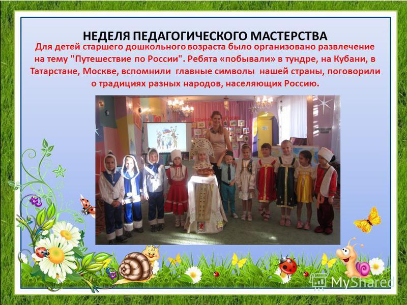 НЕДЕЛЯ ПЕДАГОГИЧЕСКОГО МАСТЕРСТВА Для детей старшего дошкольного возраста было организовано развлечение на тему