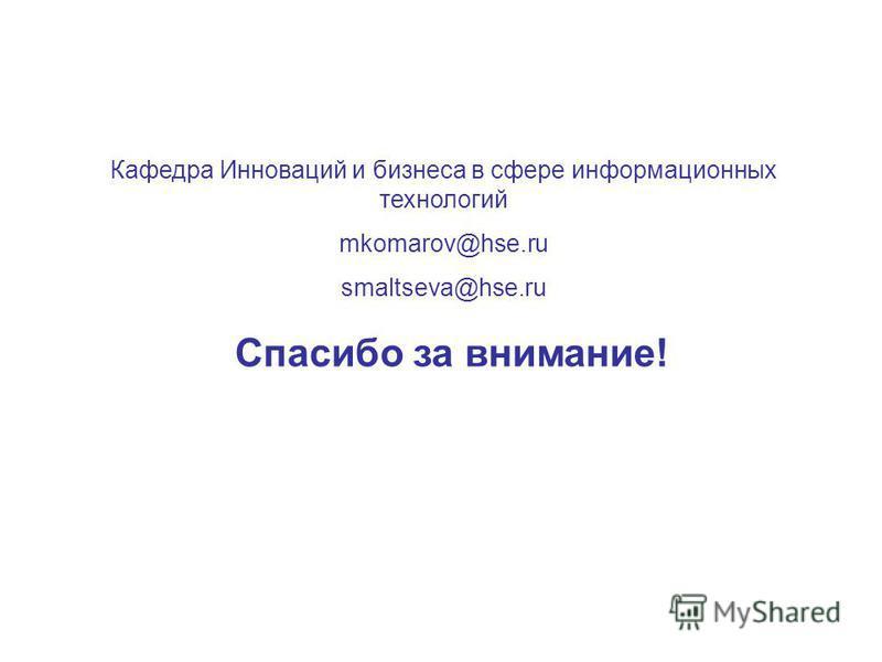 Кафедра Инноваций и бизнеса в сфере информационных технологий mkomarov@hse.ru smaltseva@hse.ru Спасибо за внимание!