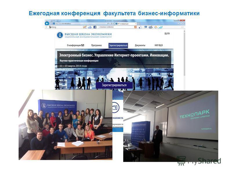 Ежегодная конференция факультета бизнес-информатики