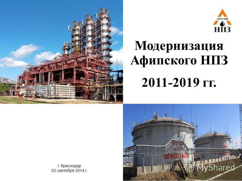 Модернизация Афипского НПЗ 2011-2019 гг. г. Краснодар 02 сентября 2014 г.