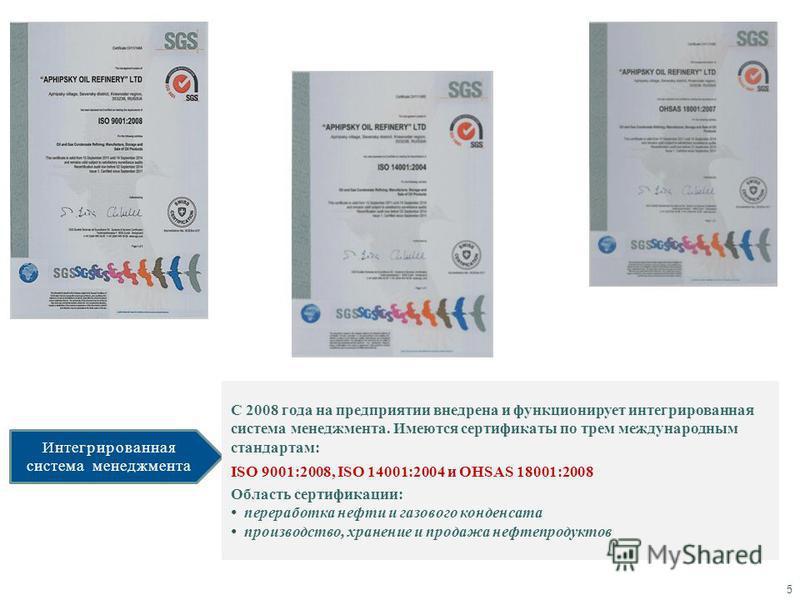 Интегрированная система менеджмента 5 С 2008 года на предприятии внедрена и функционирует интегрированная система менеджмента. Имеются сертификаты по трем международным стандартам: ISO 9001:2008, ISO 14001:2004 и OHSAS 18001:2008 Область сертификации