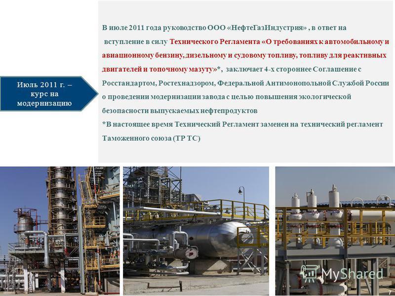 В июле 2011 года руководство ООО «Нефте ГазИндустрия», в ответ на вступление в силу Технического Регламента «О требованиях к автомобильному и авиационному бензину, дизельному и судовому топливу, топливу для реактивных двигателей и топочному мазуту»*,