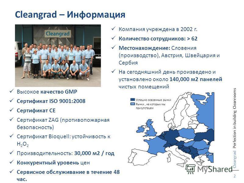 Cleangrad – Информация Компания учреждена в 2002 г. Количество сотрудников: > 62 Местонахождение: Словения (производство), Австрия, Швейцария и Сербия На сегодняшний день произведено и установлено около 140,000 м 2 панелей чистых помещений Высокое ка