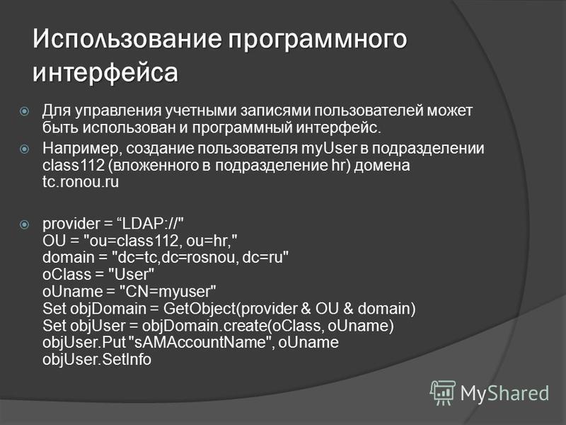 Использование программного интерфейса Для управления учетными записями пользователей может быть использован и программный интерфейс. Например, создание пользователя myUser в подразделении class112 (вложенного в подразделение hr) домена tc.ronou.ru pr