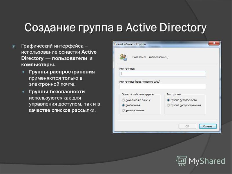Создание группа в Active Directory Графический интерфейса – использование оснастки Active Directory пользователи и компьютеры. Группы распространения применяются только в электронной почте. Группы безопасности используются как для управления доступом