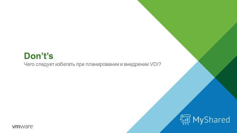 Donts Чего следует избегать при планировании и внедрении VDI?
