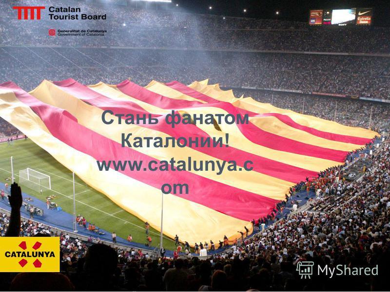 Стань фанатом Каталонии! www.catalunya.c om