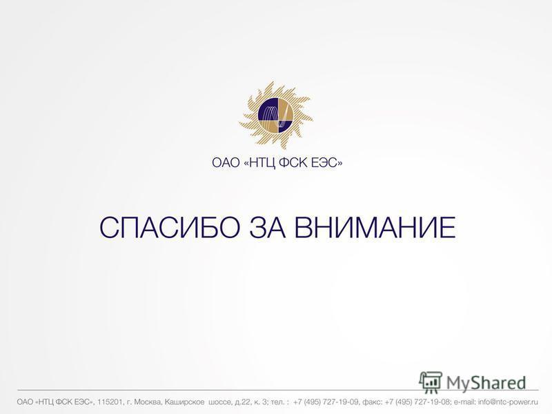 Шлейфман И.Л.1330/05/14© ОАО «НТЦ ФСК ЕЭС»