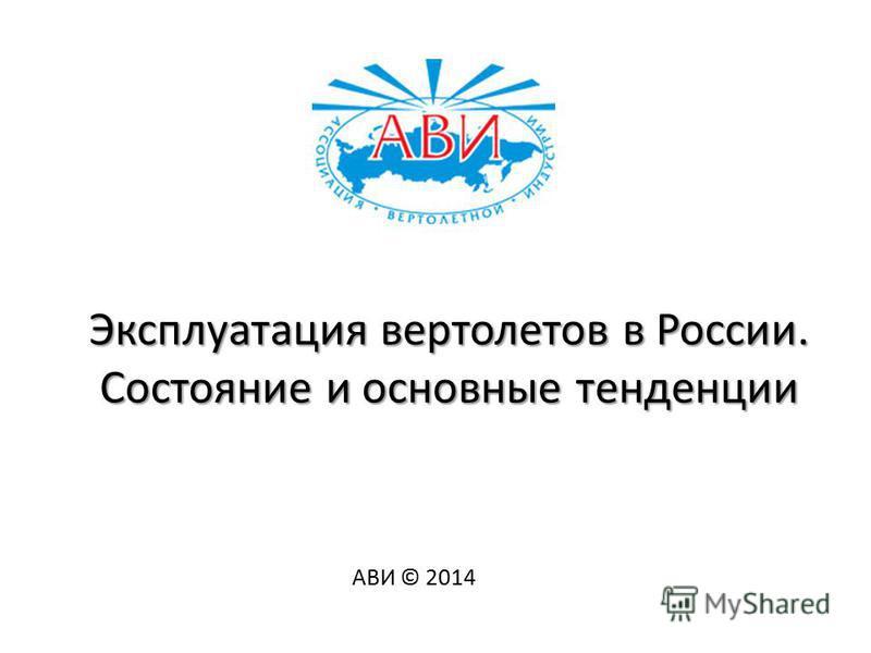 Эксплуатация вертолетов в России. Состояние и основные тенденции АВИ © 2014