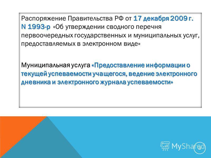 17 декабря 2009 г. N 1993-р Распоряжение Правительства РФ от 17 декабря 2009 г. N 1993-р «Об утверждении сводного перечня первоочередных государственных и муниципальных услуг, предоставляемых в электронном виде» «Предоставление информации о текущей у