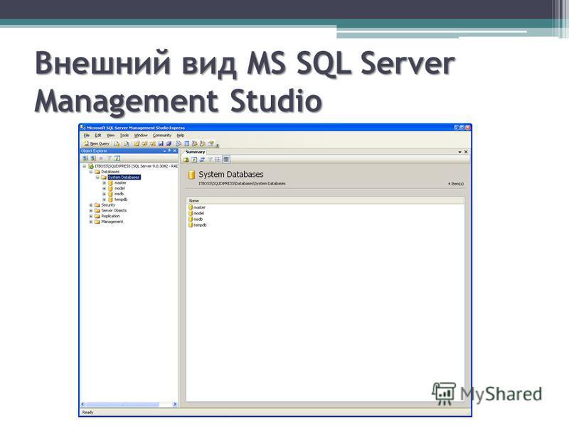 Внешний вид MS SQL Server Management Studio
