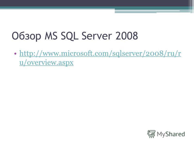 Обзор MS SQL Server 2008 http://www.microsoft.com/sqlserver/2008/ru/r u/overview.aspxhttp://www.microsoft.com/sqlserver/2008/ru/r u/overview.aspx