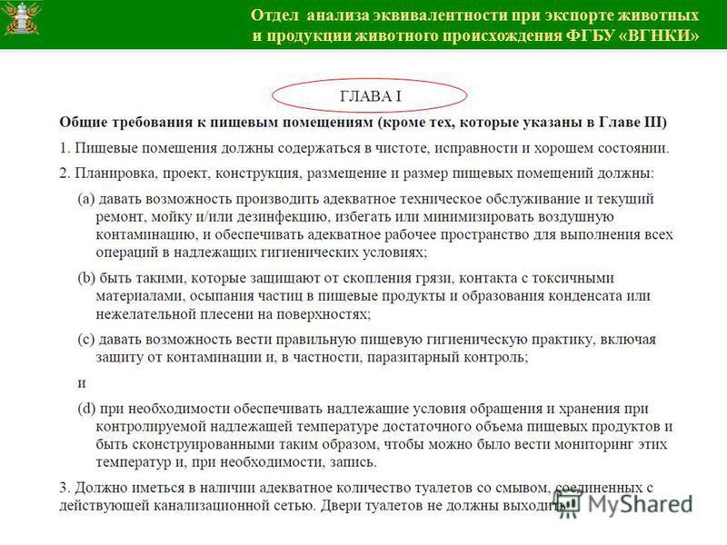 Россельхознадзор Отдел анализа эквивалентности при экспорте животных и продукции животного происхождения ФГБУ «ВГНКИ»
