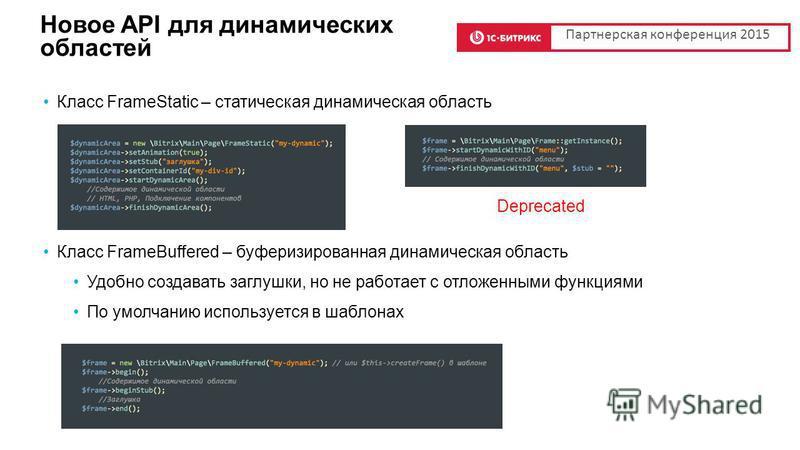 Новое API для динамических областей Класс FrameStatic – статическая динамическая область Класс FrameBuffered – буферизированная динамическая область Удобно создавать заглушки, но не работает с отложенными функциями По умолчанию используется в шаблона