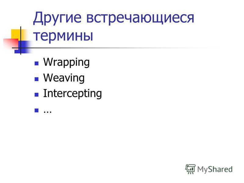 Другие встречающиеся термины Wrapping Weaving Intercepting …