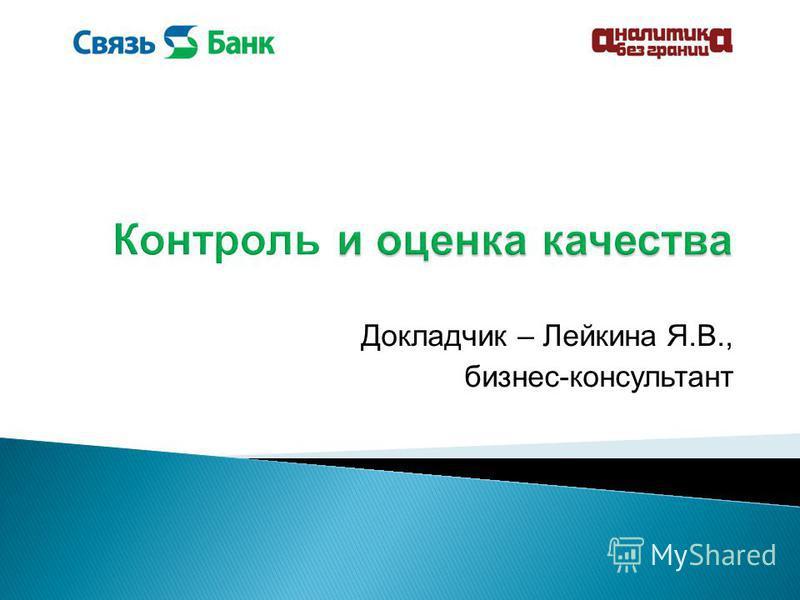 Докладчик – Лейкина Я.В., бизнес-консультант
