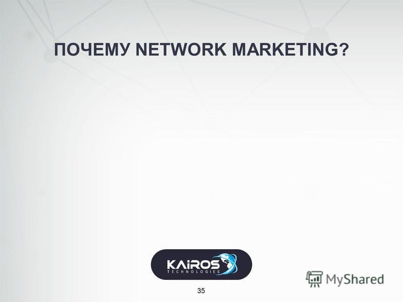 ПОЧЕМУ NETWORK MARKETING? 35