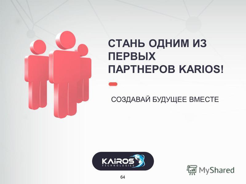 СТАНЬ ОДНИМ ИЗ ПЕРВЫХ ПАРТНЕРОВ KARIOS! 64 СОЗДАВАЙ БУДУЩЕЕ ВМЕСТЕ