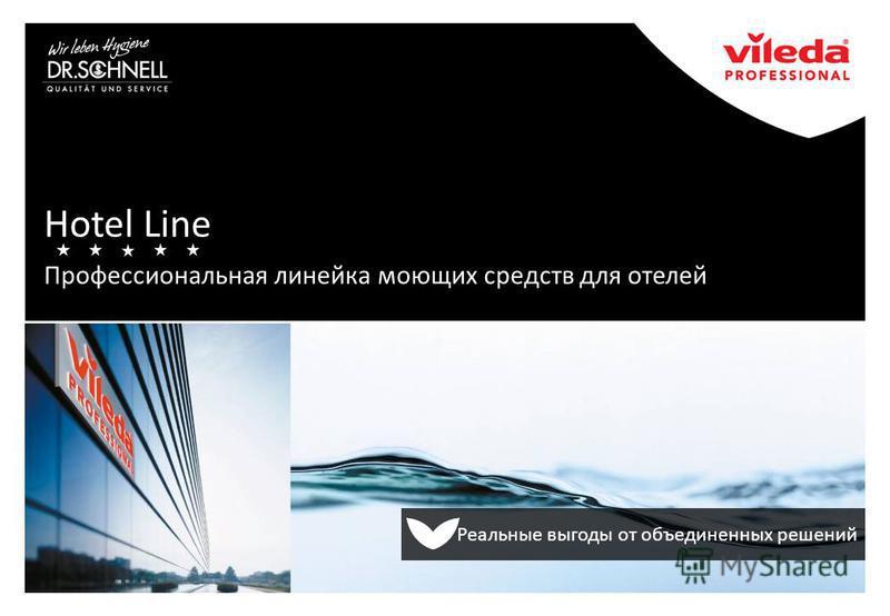 Hotel Line Профессиональная линейка моющих средств для отелей Реальные выгоды от объединенных решений