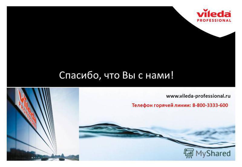 Спасибо, что Вы с нами! Телефон горячей линии: 8-800-3333-600 www.vileda-professional.ru