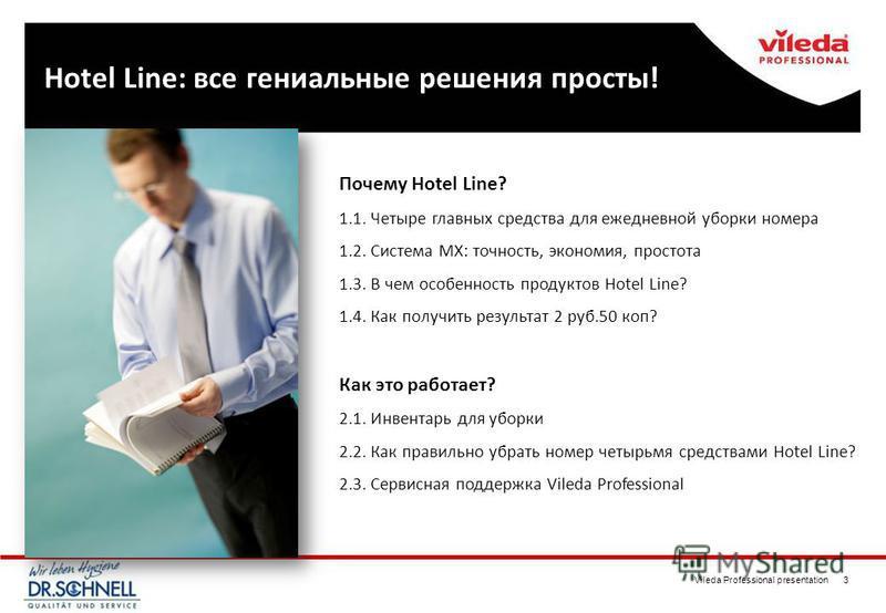 Vileda Professional presentation 3 Почему Hotel Line? 1.1. Четыре главных средства для ежедневной уборки номера 1.2. Система MX: точность, экономия, простота 1.3. В чем особенность продуктов Hotel Line? 1.4. Как получить результат 2 руб.50 коп? Как э