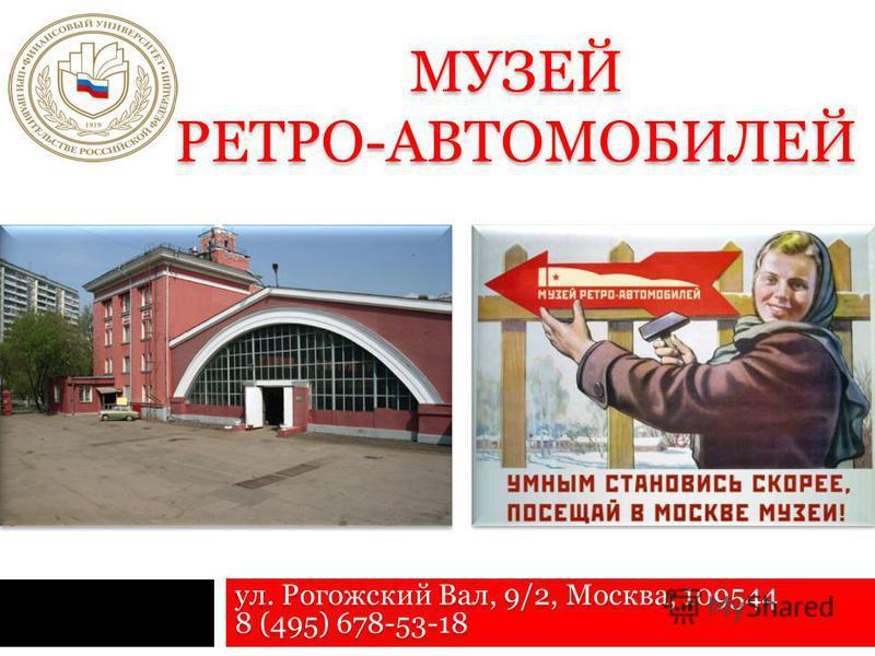 МУЗЕЙ РЕТРО-АВТОМОБИЛЕЙ ул. Рогожский Вал, 9/2, Москва, 109544 8 (495) 678-53-18