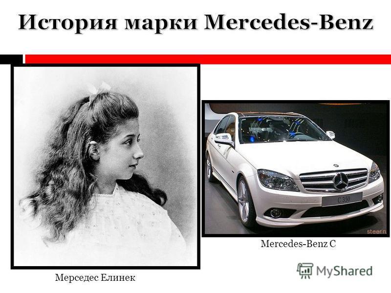 Мерседес Елинек Mercedes-Benz C