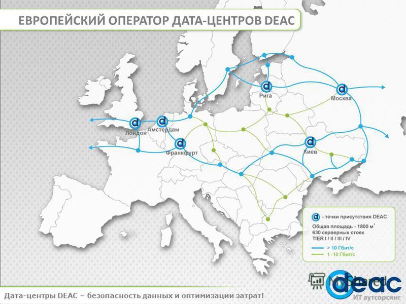 Дата-центры DEAC – безопасность данных и оптимизации затрат! ЕВРОПЕЙСКИЙ ОПЕРАТОР ДАТА-ЦЕНТРОВ DEAC