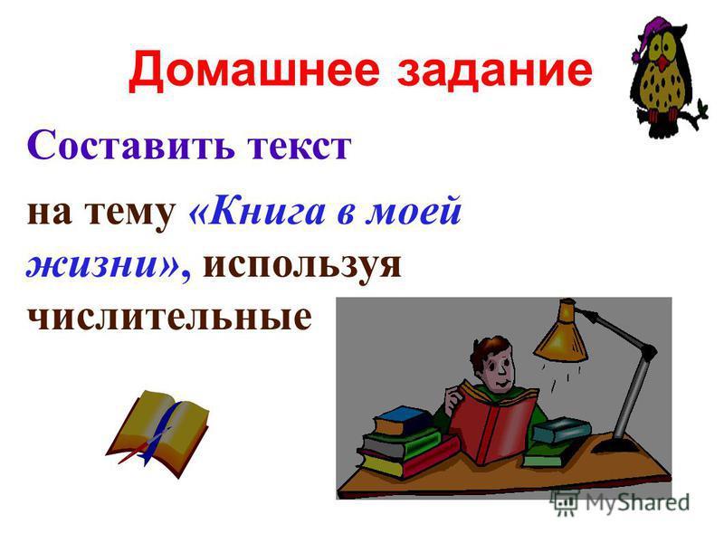 Домашнее задание Составить текст на тему «Книга в моей жизни», используя числительные