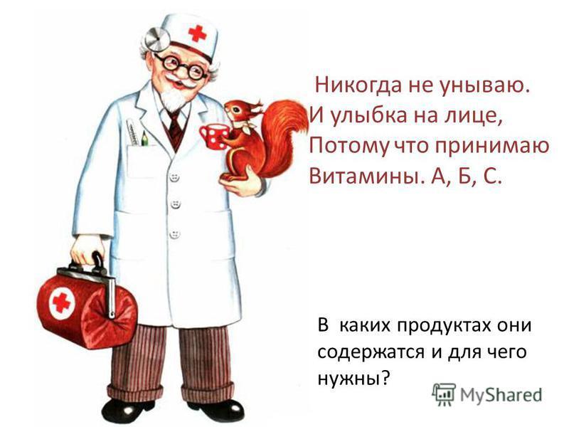 Никогда не унываю. И улыбка на лице, Потому что принимаю Витамины. А, Б, С. В каких продуктах они содержатся и для чего нужны?