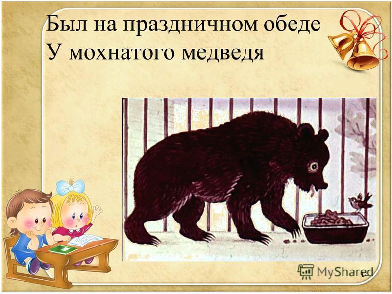 Был на праздничном обеде У мохнатого медведя 14