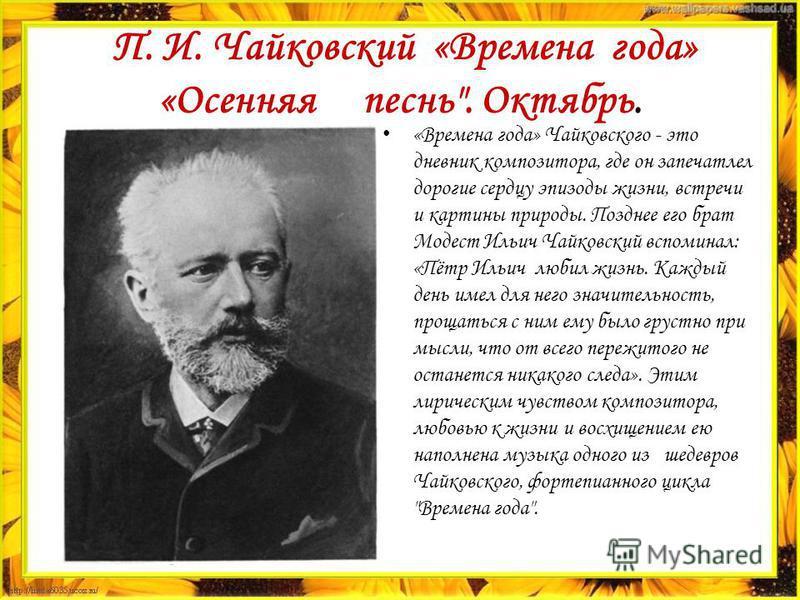 П. И. Чайковский «Времена года» «Осенняя песнь