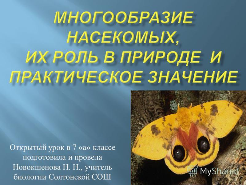 Открытый урок в 7 « а » классе подготовила и провела Новокшенова Н. Н., учитель биологии Солтонской СОШ