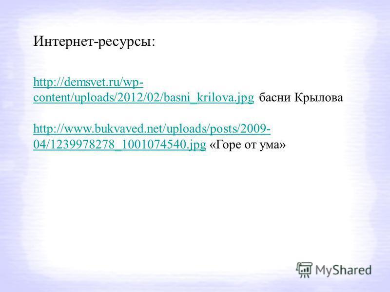 http://demsvet.ru/wp- content/uploads/2012/02/basni_krilova.jpghttp://demsvet.ru/wp- content/uploads/2012/02/basni_krilova.jpg басни Крылова http://www.bukvaved.net/uploads/posts/2009- 04/1239978278_1001074540.jpghttp://www.bukvaved.net/uploads/posts