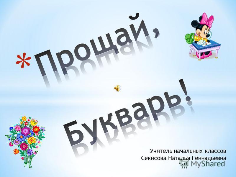 Учитель начальных классов Секисова Наталья Геннадьевна