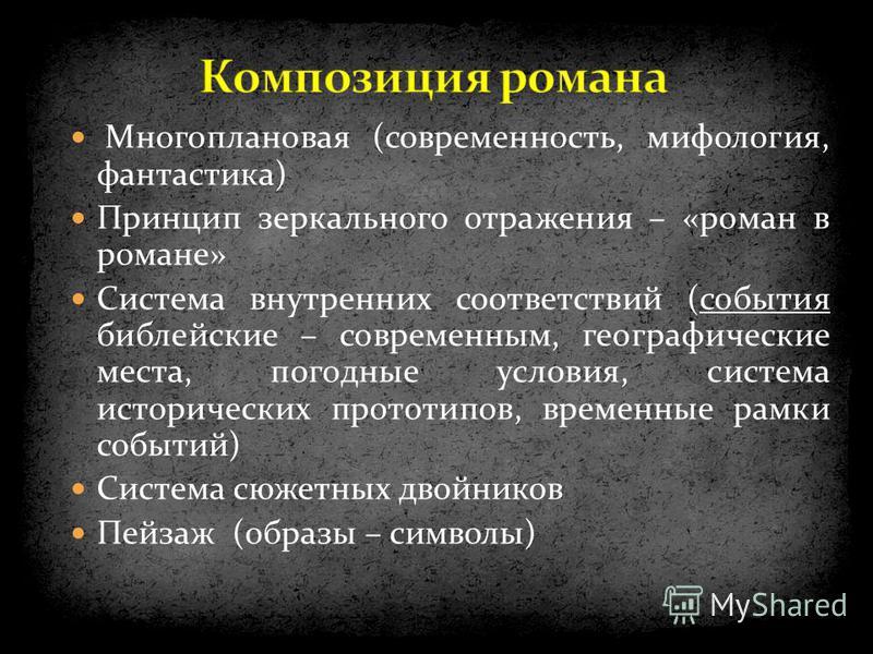 Многоплановая (современность, мифология, фантастика) Принцип зеркального отражения – «роман в романе» Система внутренних соответствий (события библейские – современным, географические места, погодные условия, система исторических прототипов, временны