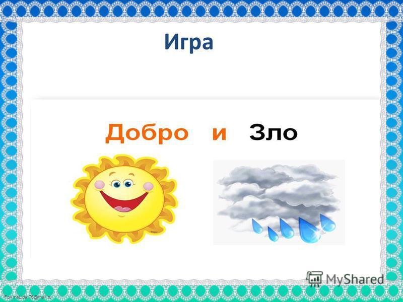 FokinaLida.75@mail.ru Игра