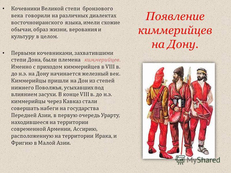 Появление киммерийцев на Дону. Кочевники Великой степи бронзового века говорили на различных диалектах восточноиранского языка, имели схожие обычаи, образ жизни, верования и культуру в целом. Первыми кочевниками, захватившими степи Дона, были племена