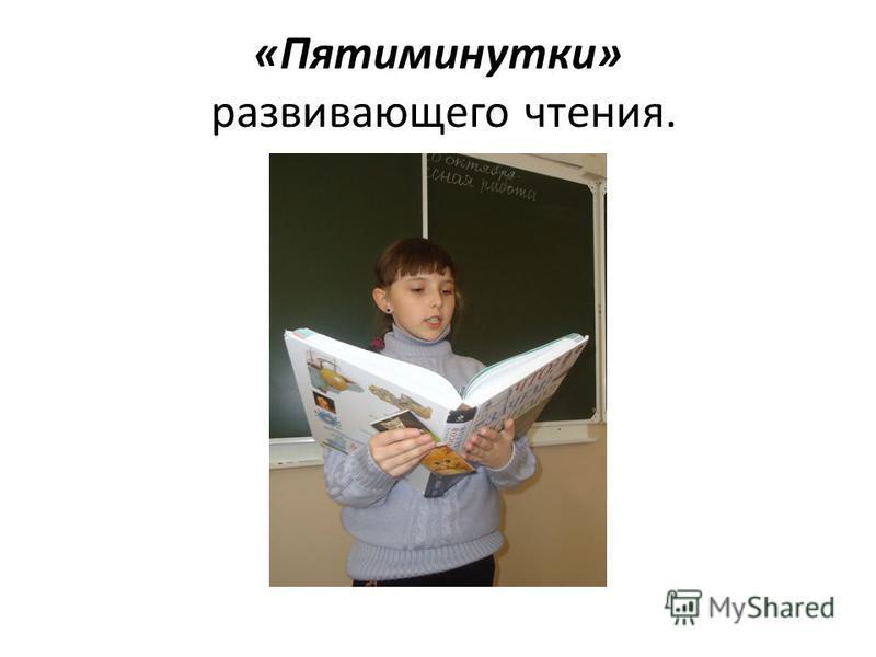«Пятиминутки» развивающего чтения.