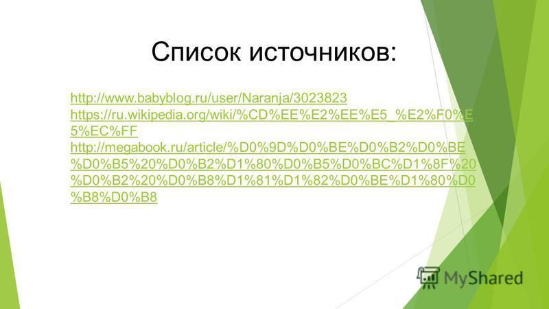 Список источников: http://www.babyblog.ru/user/Naranja/3023823 https://ru.wikipedia.org/wiki/%CD%EE%E2%EE%E5_%E2%F0%E 5%EC%FF http://megabook.ru/article/%D0%9D%D0%BE%D0%B2%D0%BE %D0%B5%20%D0%B2%D1%80%D0%B5%D0%BC%D1%8F%20 %D0%B2%20%D0%B8%D1%81%D1%82%D