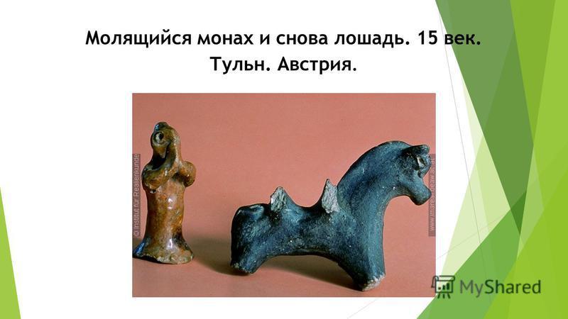 Молящийся монах и снова лошадь. 15 век. Тульн. Австрия.