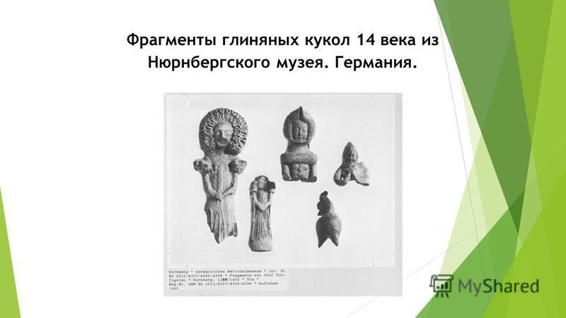 Фрагменты глиняных кукол 14 века из Нюрнбергского музея. Германия.