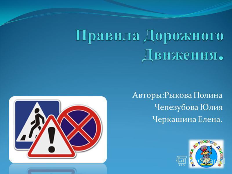 Авторы:Рыкова Полина Чепезубова Юлия Черкашина Елена.