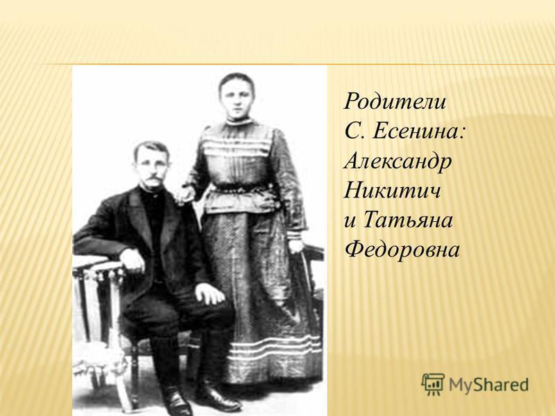 Родители С. Есенина: Александр Никитич и Татьяна Федоровна