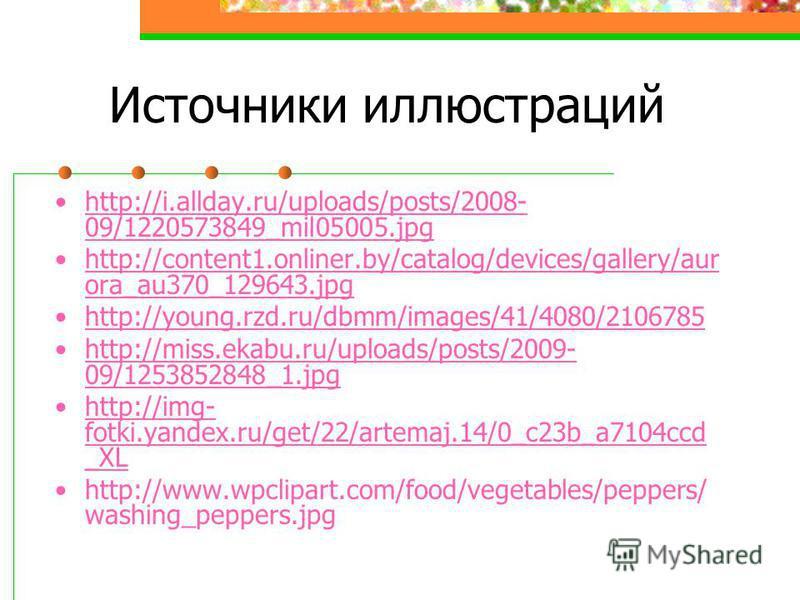 Источники иллюстраций http://i.allday.ru/uploads/posts/2008- 09/1220573849_mil05005.jpghttp://i.allday.ru/uploads/posts/2008- 09/1220573849_mil05005. jpg http://content1.onliner.by/catalog/devices/gallery/aur ora_au370_129643.jpghttp://content1.onlin