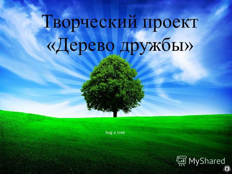 Творческий проект «Дерево дружбы»