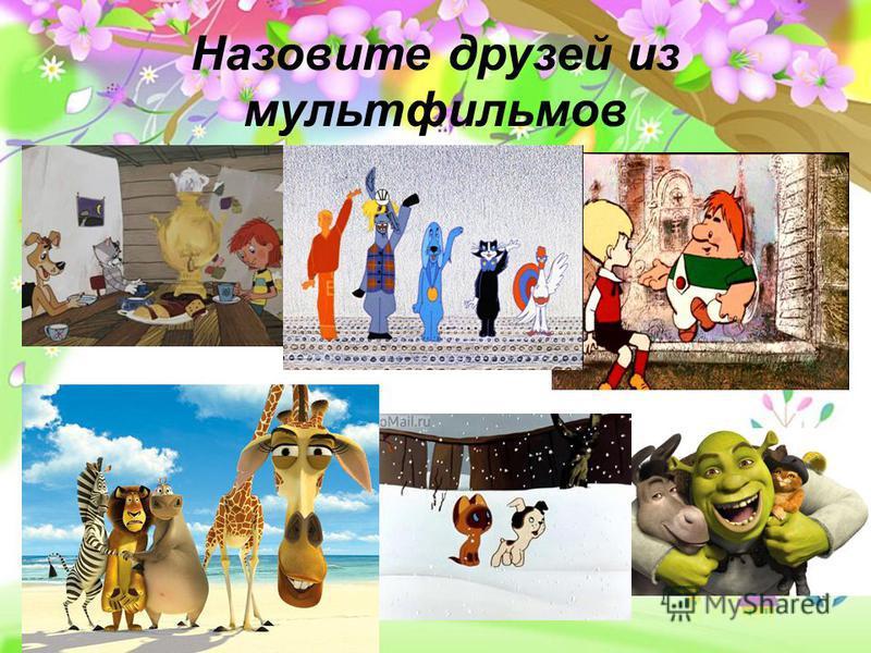 Назовите друзей из мультфильмов