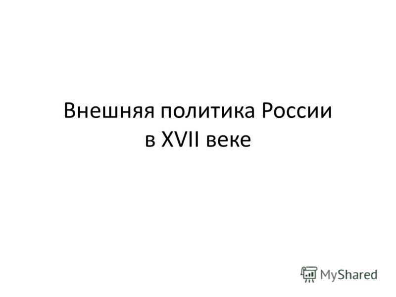 Внешняя политика России в ХVII веке
